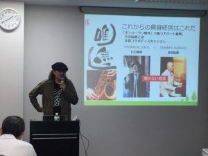 石川龍明 ハッピーセミナー