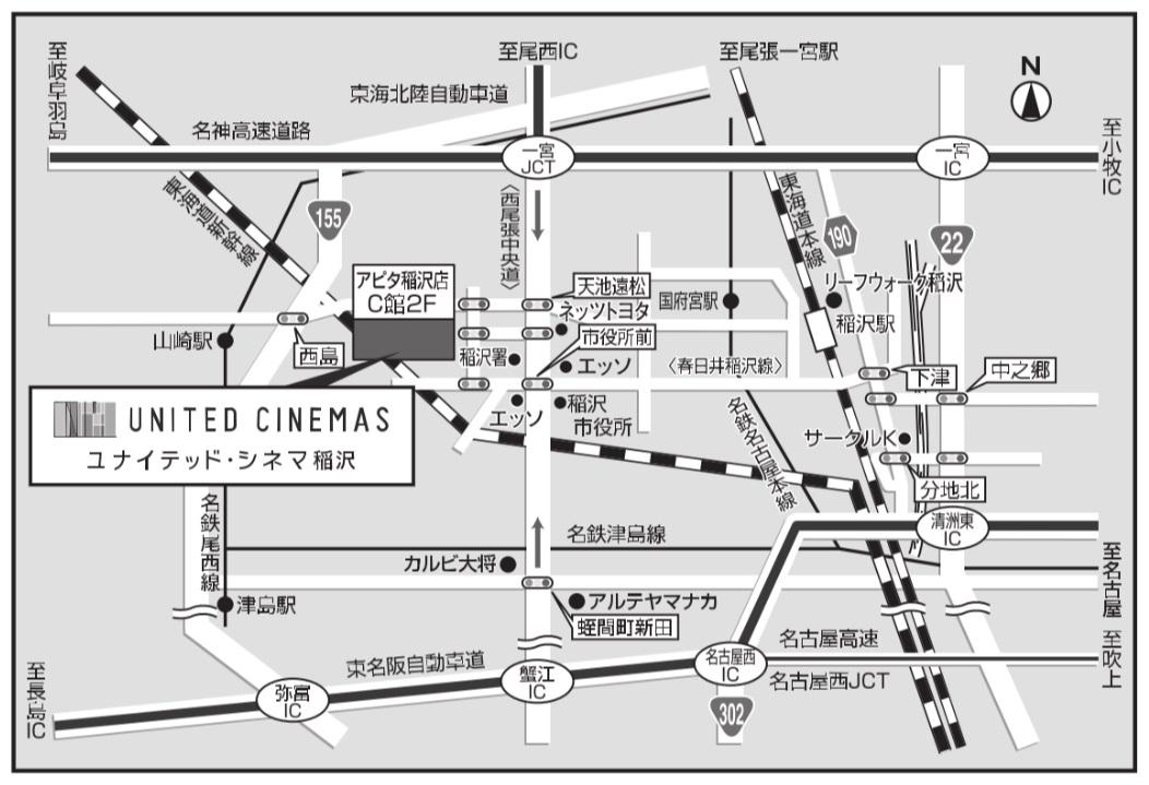 アピタ 映画 稲沢