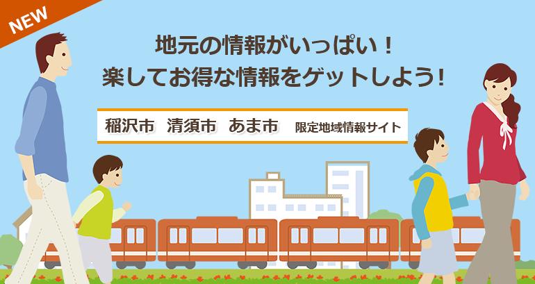 地元の情報がいっぱい!楽してお得な情報をゲットしよう!稲沢市、清須市、あま市限定の地域情報サイト