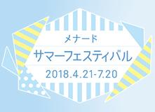 メナードサマーフェスティバル2018